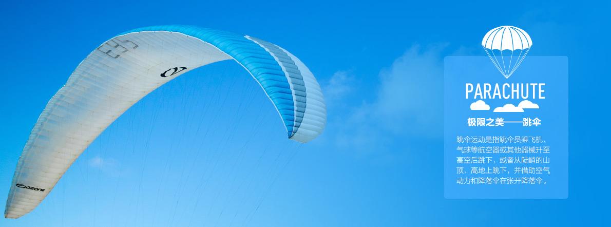 如何成为一个跳伞达人?