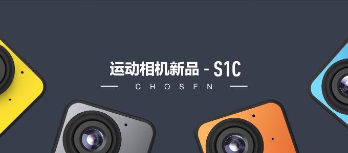 双模式运动相机-S1C