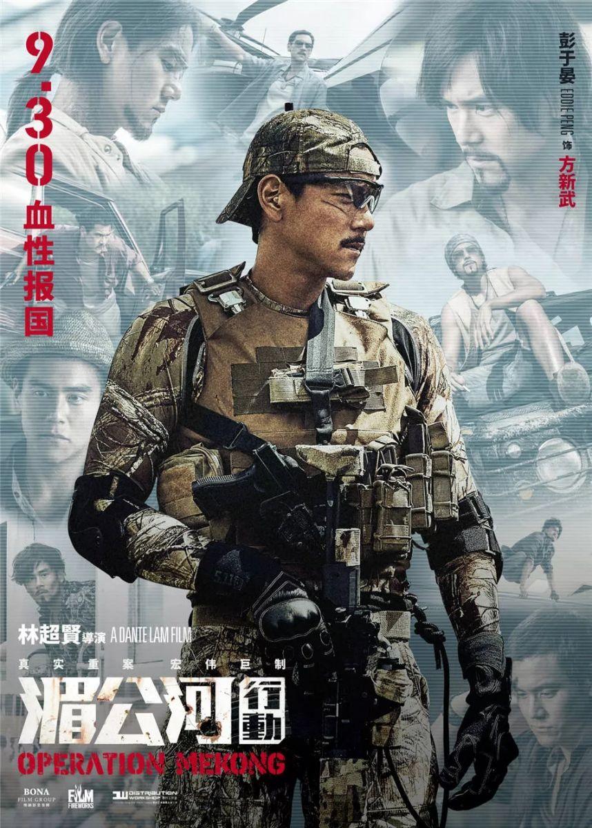《湄公河行动》海报 来源豆瓣电影