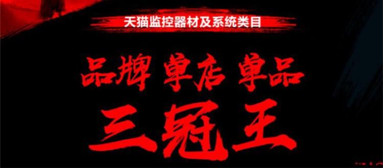 双11战报:萤石网络蝉联天猫品牌、单店、单品三冠王