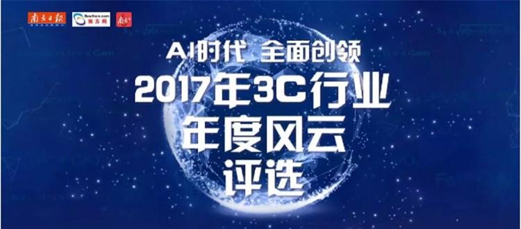 """萤石C6C云台摄像机荣获""""2017年度高智能摄像头""""奖"""
