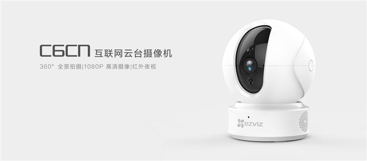 新品丨萤石C6CN互联网云台机全新上市,厉害了我的摄像机!