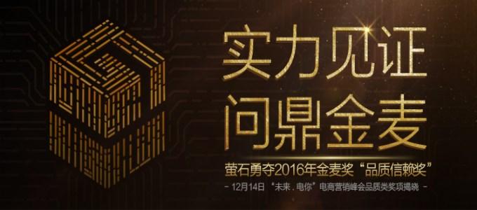 """萤石斩获2016年度""""电商奥斯卡""""金麦奖品质信赖奖"""