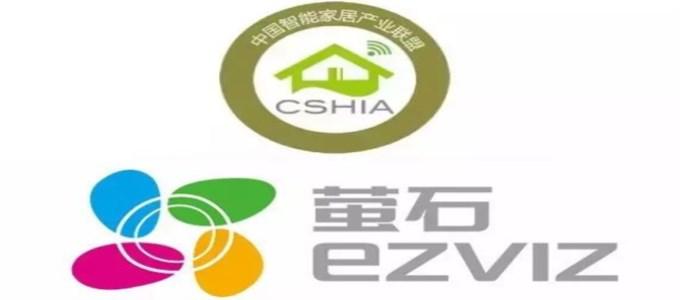 萤石正式成为中国智能家居产业联盟(CSHIA)理事长单位