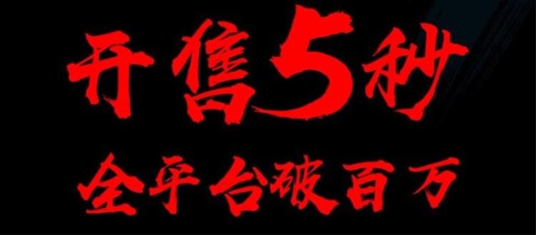 萤石网络双11火爆 : 5秒支付破百万