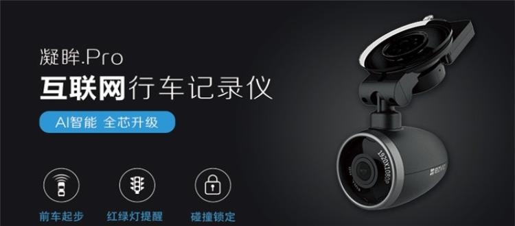 萤石发布首款智能互联网行车记录仪