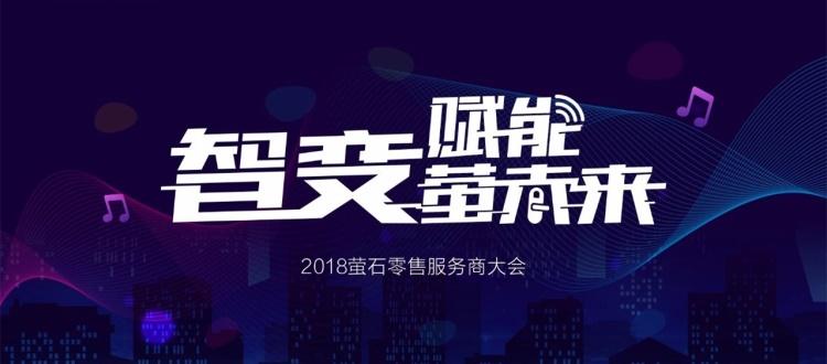 """""""智变·赋能·萤未来""""——2018萤石零售服务商大会在杭召开"""
