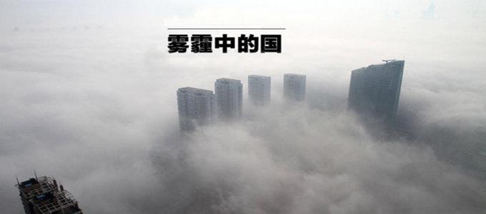 """2016年度""""巨霾""""席卷大半个中国"""