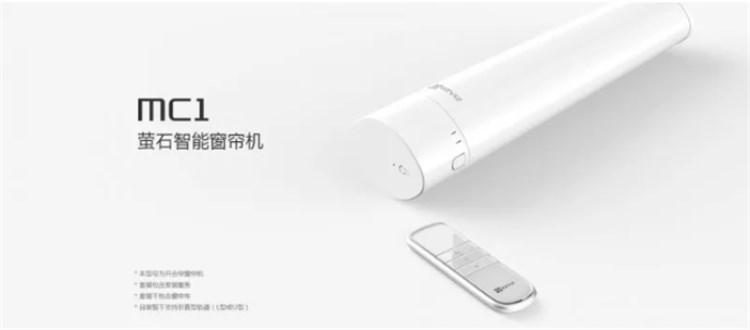 """新品众筹丨萤石首款MC1智能窗帘机,让生活从此""""懒""""得舒心"""