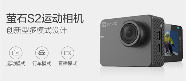 萤石全新三模式运动相机S2上线京东众筹