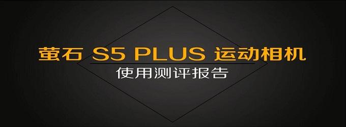 萤石S5 PLUS运动相机性能如何,资深玩家实拍评测