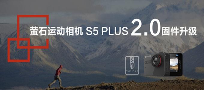 萤石S5 PLUS运动相机强势升级 2.0固件功能全新上线
