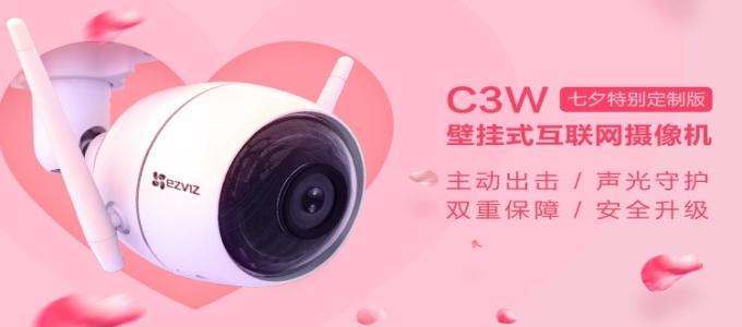 萤石七夕定制版互联网摄像机开放预定
