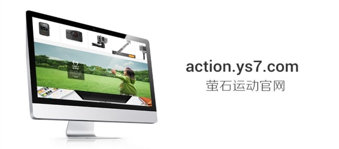 Action!萤石运动的官网正式上线