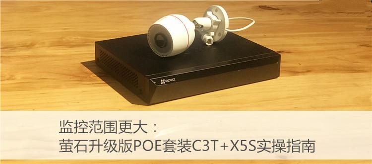 监控范围更大:萤石升级版POE套装C3T+X5S实操指南