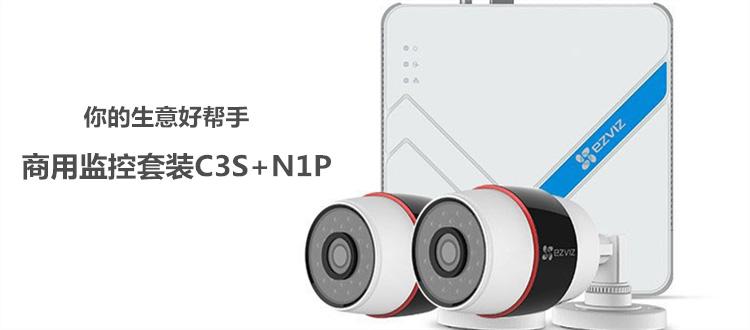 做你的生意好帮手:萤石商用监控套装C3S+N1P实操指南