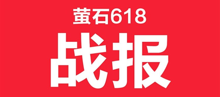 """萤石618战报:京东、天猫双平台""""店铺""""、""""品牌""""第一"""