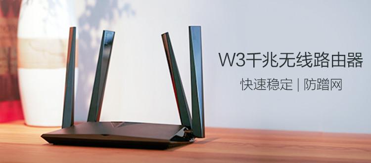 萤石W3开箱晒物:千兆双频的路由器了解一下?