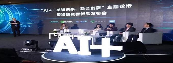 群英共话AI+ , 海康威视开启智能安防新纪元