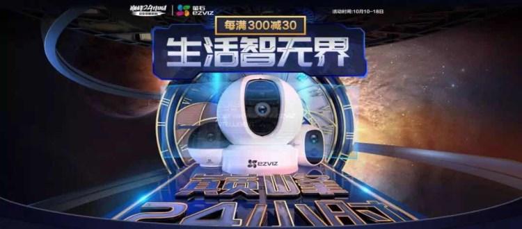 萤石 X 京东丨巅峰24小时,邀您一起开启智慧无界新生活!