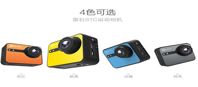 299元还带屏?萤石新品运动相机S1C上线众筹