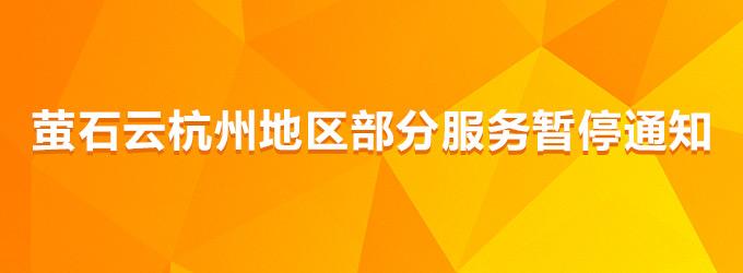 萤石云杭州地区部分服务暂停通知