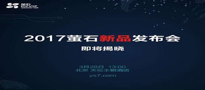 3月28日萤石春季新品发布会,多款新品将揭晓