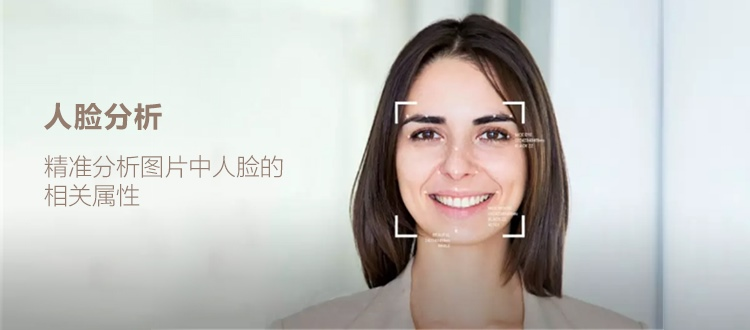 萤石云开放平台小程序人脸识别、人脸对比等功能,等你来体验!