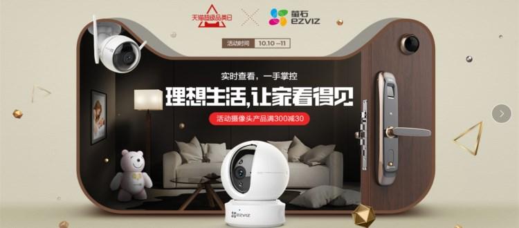 萤石 X 天猫超级品类日丨一起安全升级,让家看得见!