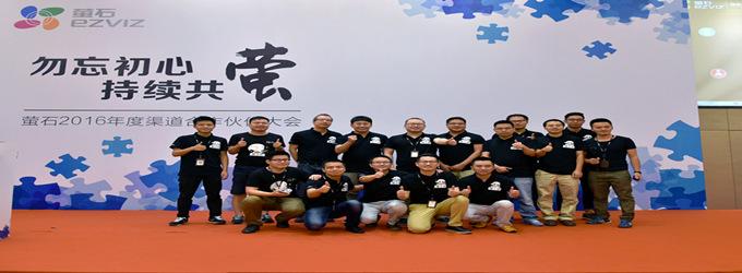 """""""勿忘初心,持续共萤""""萤石2016年度渠道合作伙伴大会在杭召开"""