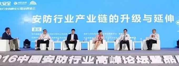 安防行业的坚守与创新,听听胡扬忠怎么说?
