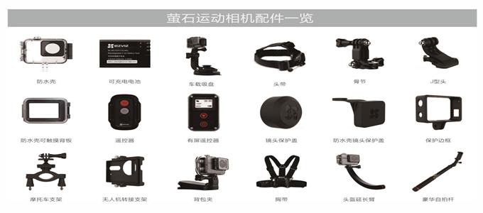 """萤石运动相机上线新""""搭档"""" 多种配件拍出新花样"""