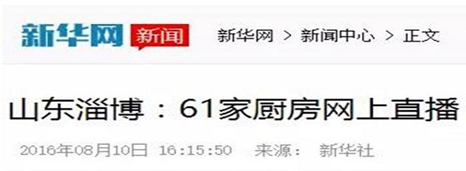 """萤石助阵淄博""""厨房亮化"""",一夜间尽占全网头条"""