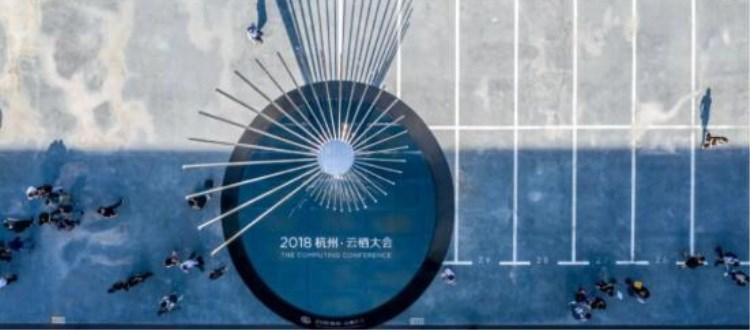 2018杭州·云栖大会,萤石与您一起驱动数字中国!