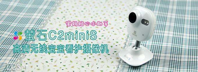 父母的贴心小助手 萤石C2miniS互联网摄像机图赏