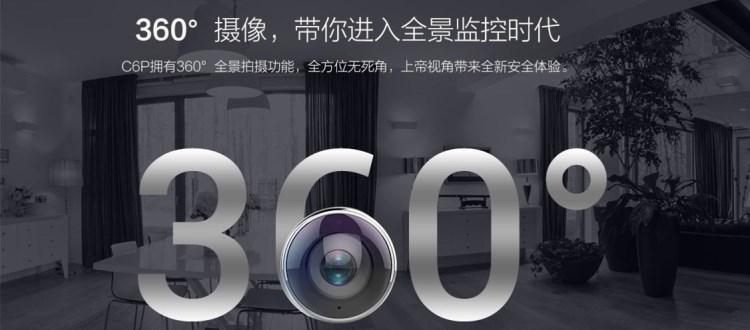 什么是鱼眼全景网络摄像机?