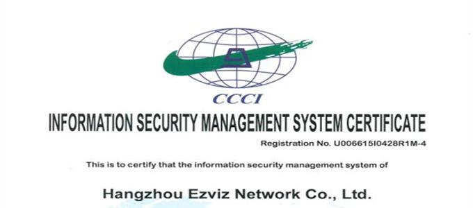 萤石通过ISO 27001认证 树立家用IPC领域信息安全新标杆