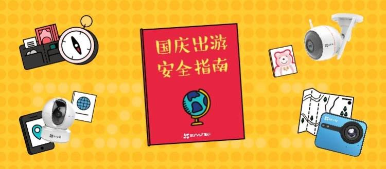 提醒丨国庆出游安全指南发布,最后大招亮了!