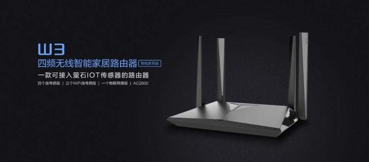 新品丨萤石首款智能家居路由器W3上市,支持一键接入萤石传感器