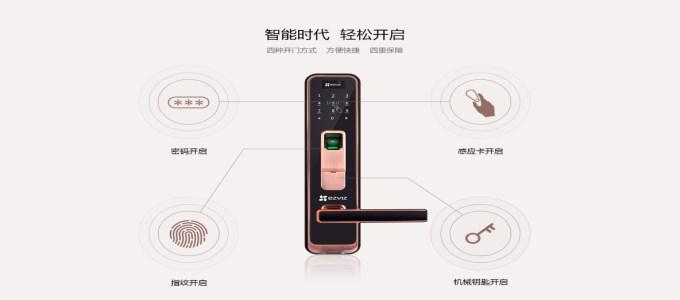 萤石2016压轴之作 两款指纹锁正式上市