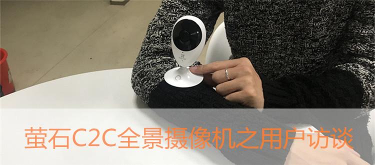 更全面更安全:关于C2C全景版的用户深度访谈