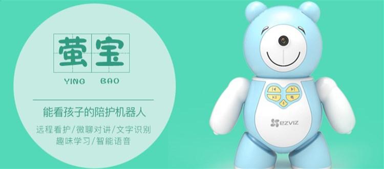 萤石首款儿童视频机器人,京东众筹火热进行中!