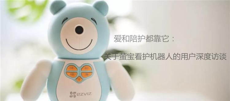 爱和陪护都靠它:关于萤宝看护机器人的用户深度访谈