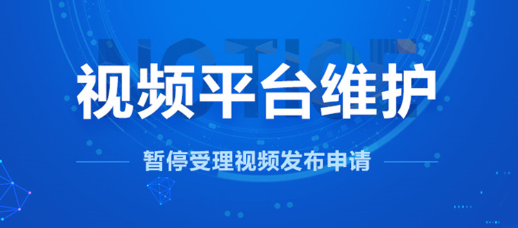 萤石平台暂停受理视频发布申请