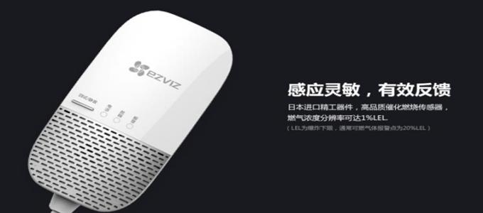 守护厨房安全 萤石新品T8无线燃气探测器上市